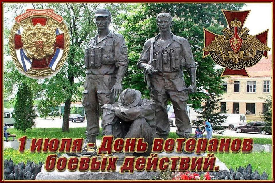 гиф анимационные открытки с днём ветеранов боевых действий